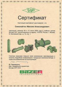 Bitzer2