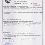 Сертификат РЦСМ